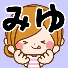 ♦みゆ専用スタンプ♦