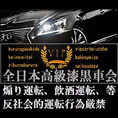 全日本高級漆黒車会(善)