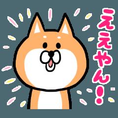 [LINEスタンプ] 柴犬のような犬2