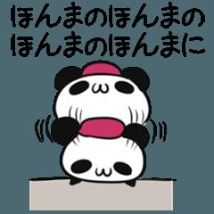 広島弁のパンダ 敬語ver2