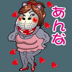[LINEスタンプ] 【あんな】セクシー カバ美
