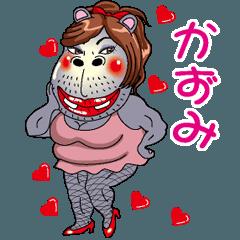 【かずみ 】セクシーカバ 美