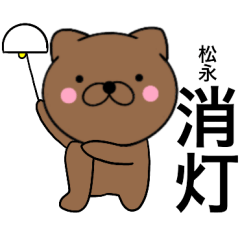 【松永】が使う主婦が作ったデカ文字ネコ