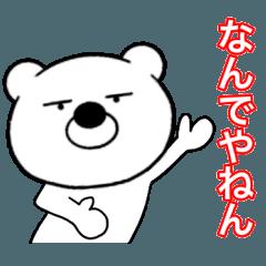 主婦が作った ブサイクくま 関西弁1