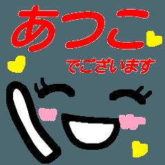 【あつこ】が使う顔文字スタンプ 敬語