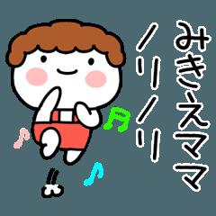 「みきえ」ママ専用@あだ名&名前スタンプ