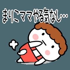 「まりこ」ママ専用@あだ名&名前スタンプ