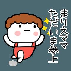 「まりえ」ママ専用@あだ名&名前スタンプ