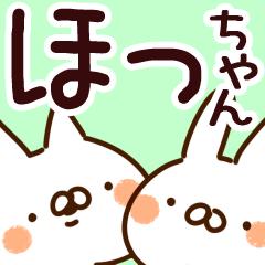 【ほっちゃん】専用