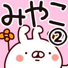 【みやこ】専用2