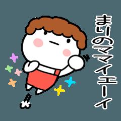 「まりの」ママ専用@あだ名&名前スタンプ