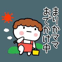 「まりか」ママ専用@あだ名&名前スタンプ