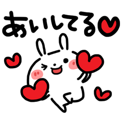 [LINEスタンプ] でか文字・LOVE♡うさぎ (1)