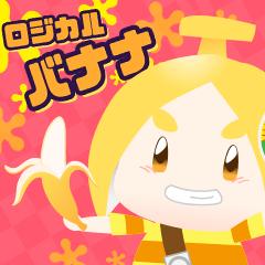 ロジカルバナナ・バナナボーイ