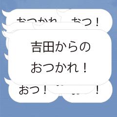 【吉田専用】連投で返事するスタンプ