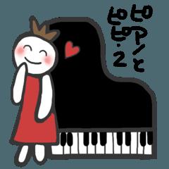 ピアノくんとピピ[2] 日常使いの40個