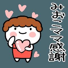 「みおこ」ママ専用@あだ名&名前スタンプ