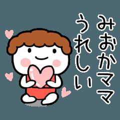 「みおか」ママ専用@あだ名&名前スタンプ