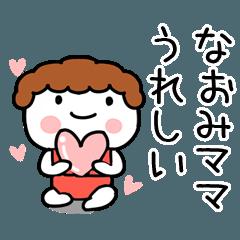 「なおみ」ママ専用@あだ名&名前スタンプ