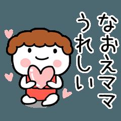 「なおえ」ママ専用@あだ名&名前スタンプ