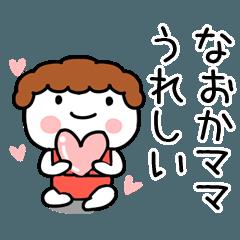 「なおか」ママ専用@あだ名&名前スタンプ