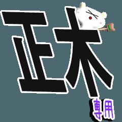 ★S級の正木さん★専用