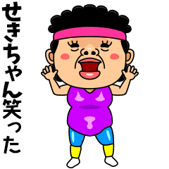 ダンシング★せきちゃん★ 名前スタンプ