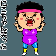 ダンシング★にこちゃん★ 名前スタンプ