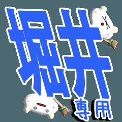 ★堀井さん専用★(堀井一択)