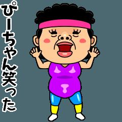 ダンシング★ぴーちゃん★ 名前スタンプ