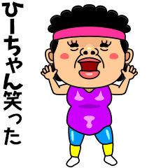 ダンシング★ひーちゃん★ 名前スタンプ