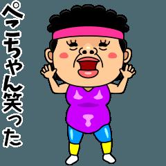 ダンシング★ぺこちゃん★ 名前スタンプ