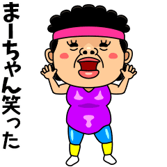 ダンシング★まーちゃん★ 名前スタンプ