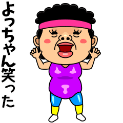 ダンシング★よっちゃん★ 名前スタンプ