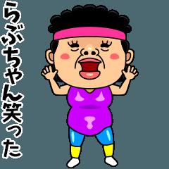 ダンシング★らぶちゃん★ 名前スタンプ
