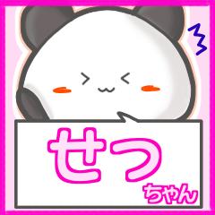 ★せっちゃん★名前スタンプfeat.甘パン