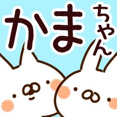 【かまちゃん】専用