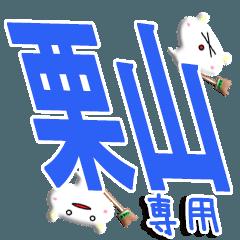 ★栗山さん専用★(栗山一択)