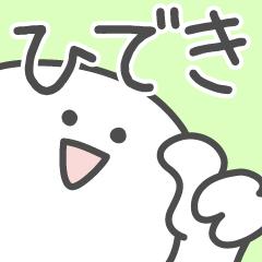 ☆★ひでき★☆ベーシックパック