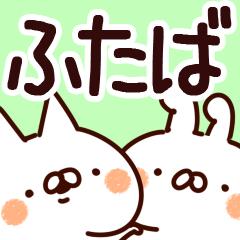 【ふたば】専用