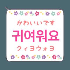 スピーチ・バルーン韓国語 2