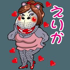 【えりか】セクシー カバ美
