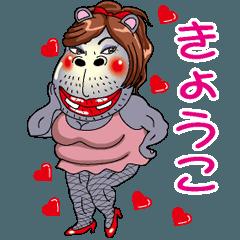 【きょうこ 】セクシーカバ 美