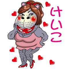 【けいこ 】セクシーカバ 美