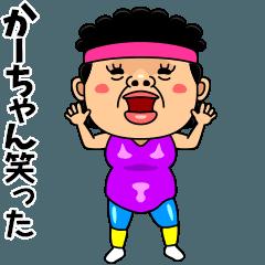 ダンシング★かーちゃん★ 名前スタンプ
