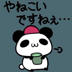 広島弁のパンダ 敬語ver3