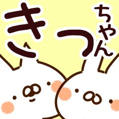 【きっちゃん】専用