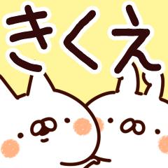 【きくえ】専用
