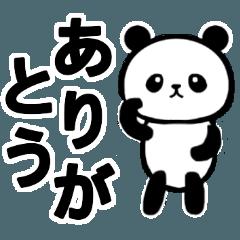 パンダの挨拶文 白黒の大きな文字