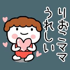 「りおこ」ママ専用@あだ名&名前スタンプ